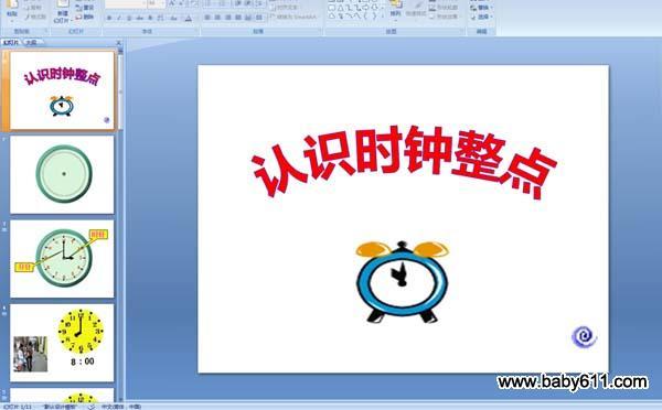 大班数学 认识时钟整点 PPT图片