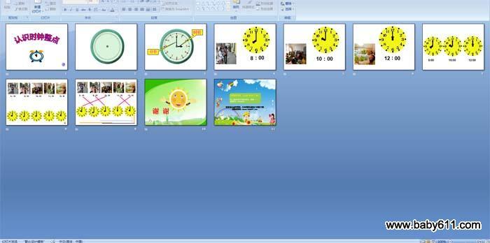 幼儿园大班数学:认识时钟整点ppt课件