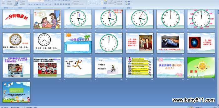 幼儿园大班数学《一分钟有多长》ppt课件图片