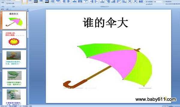 幼儿园小学语言诗歌:谁的伞大(v小学PPT课件)中班美术三年级ppt课件下载图片