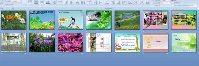 此同时有2个月儿的画面,包含分段v同时,版本说课稿中秋课件圆图片