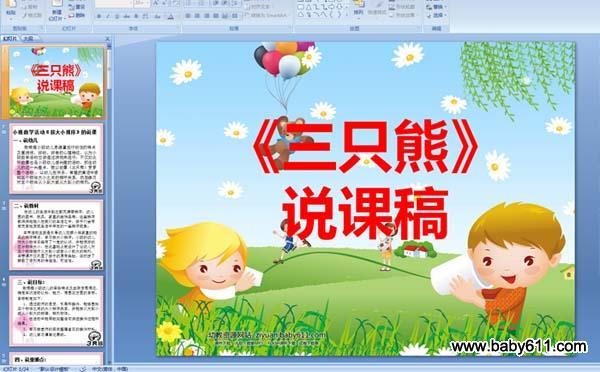 幼儿园小班说课稿 :(三只熊)多媒体课件