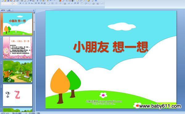 幼儿园小班语言儿歌:小朋友,想一想 (ppt多媒体课件)
