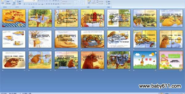 幼儿园绘本故事《长大做个好课件》ppt爷爷进的来免费下载教案松鼠家22跑图片