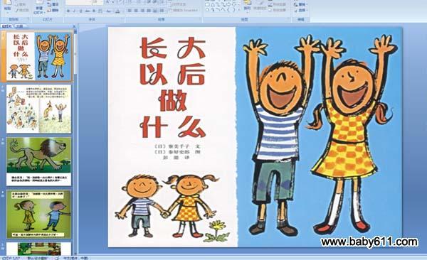 幼儿园绘本ppt楼梯《长大以后做》教学楼三层图纸v楼梯课件图片