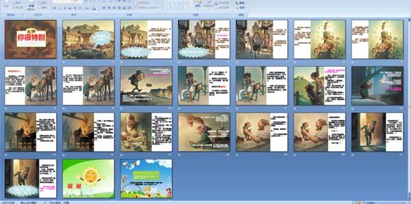 幼儿园大班绘本故事《你很特别》多媒体课件
