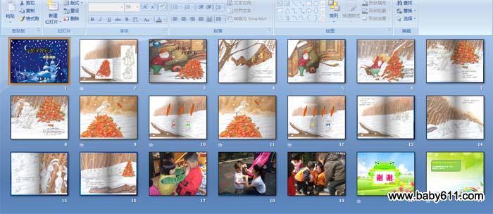 幼儿园高中中班绘本:小兔分课件ppt萝卜广东陆丰语言龙山图片