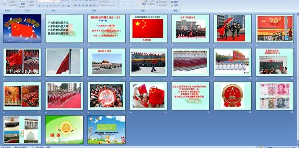 五星红旗是中国的国旗,十月一日是国庆节,自己是个中国人.
