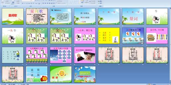 幼儿园大班语言课件——量词歌