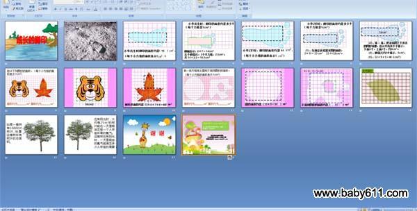 小学四年级数学ppt课件:成长的脚印