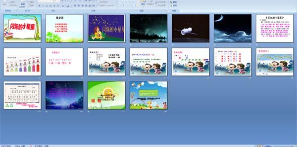 幼儿园大班课件《备课的小星星》集体记录表音乐闪烁初三图片