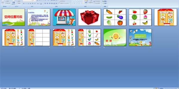 幼儿园大班数学课件——空间位置对应