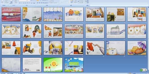 幼儿园大班故事绘本——牙齿大街的新鲜事