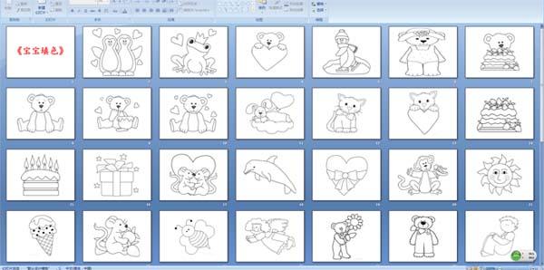 幼儿园小班美术课件《涂色彩》简笔画
