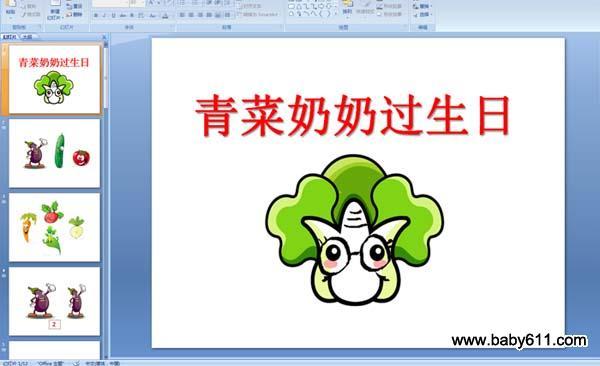 幼儿园小班故事PPT课件:青菜奶奶过生日
