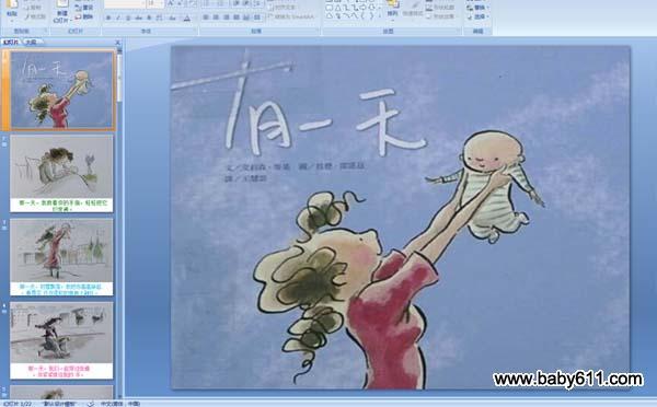 幼儿园大班绘本故事《有一天》图片