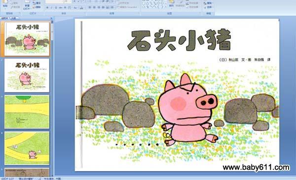 幼儿园绘本故事:石头小猪 (ppt课件)