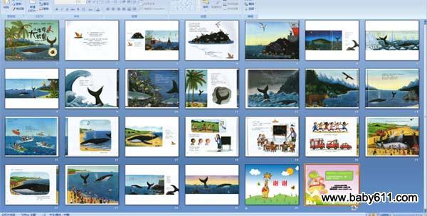 幼儿园绘本故事:小海螺和大鲸鱼 (ppt课件)图片