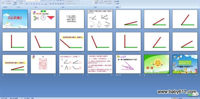 二数学课件《认识角》ppt年级小小黄狗备课
