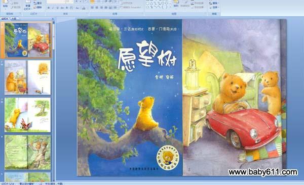 幼儿园绘本故事《愿望树》ppt课件图片
