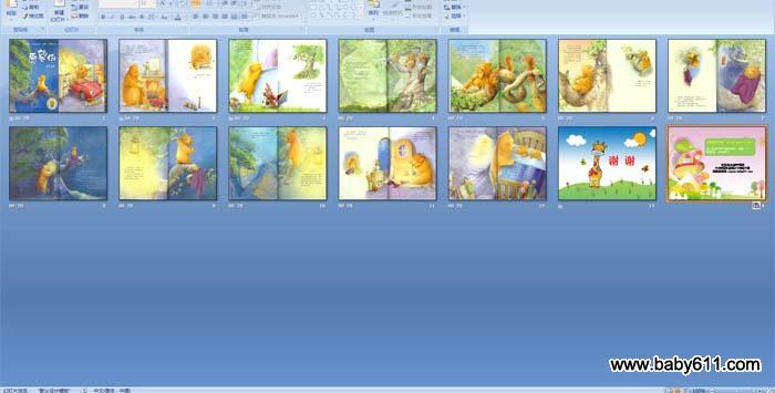 幼儿园绘本故事《愿望树》