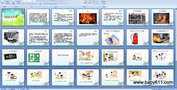 幼儿园中班安全:消防安全课(ppt课件)