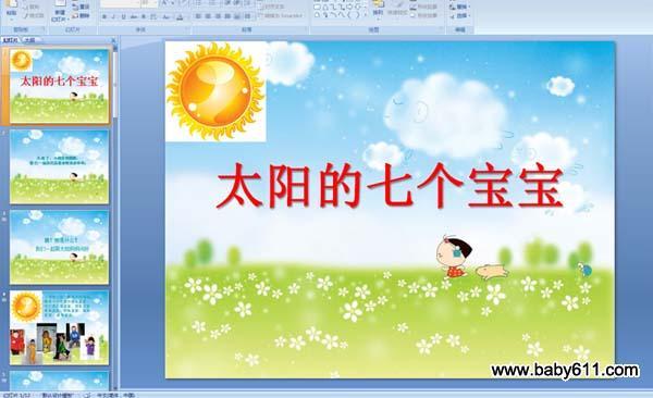 幼儿园小班故事PPT课件:太阳的七个宝宝