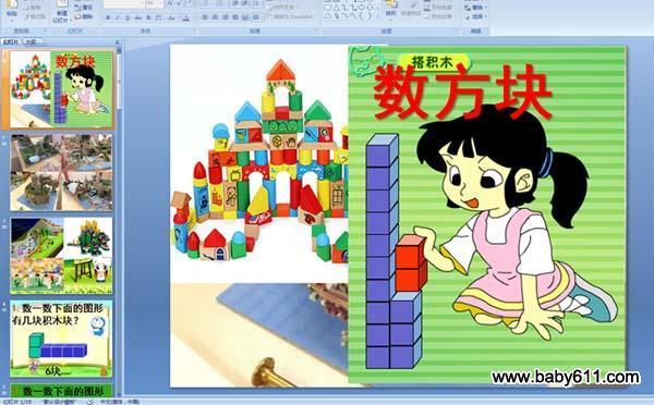 幼儿园大班数学 PPT课件 数方块