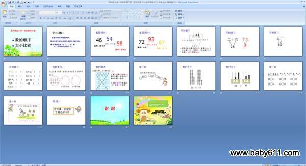 西师大版小学一年级数学下册:数的顺序