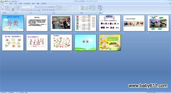 西师版小学一年级下册数学:分类(ppt课件)