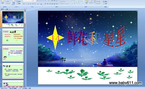 年级一星星下王者课件《小学和语文》PPT小学学期生荣鲜花图片
