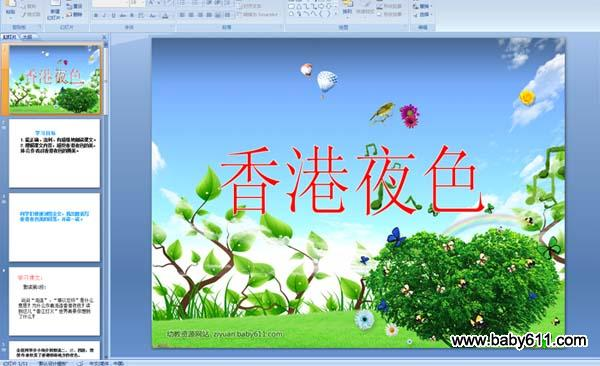 西师大版小学三年级下册语文第13课 香港 夜色
