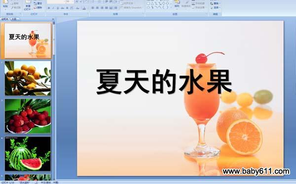 幼儿园中班主题——夏天的水果(ppt课件)