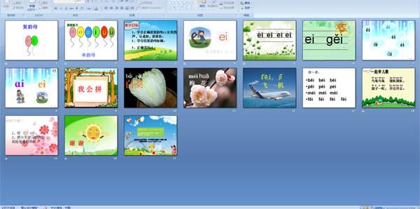 幼儿园学前班拼音(ppt课件):复韵母
