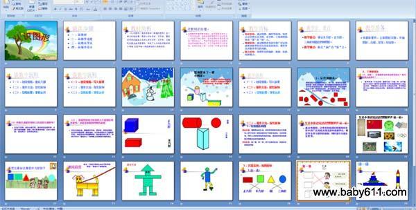 小学一年级数学 认识图形PPT课件