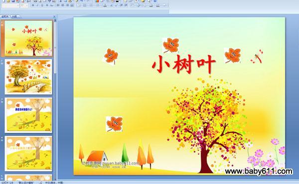 幼sxda园小班语言课件:小树叶