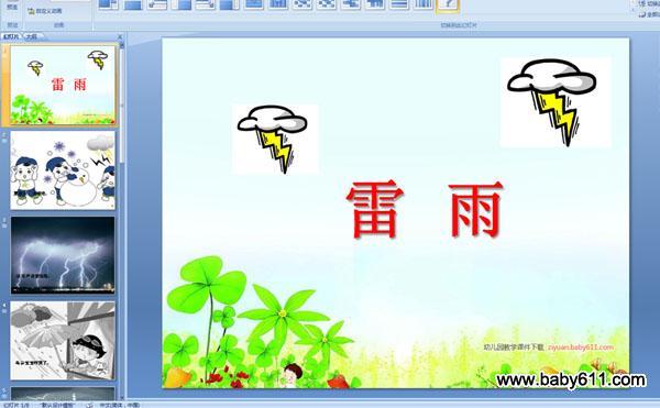 幼儿园小班夏天儿歌:雷雨 (课件)