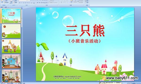 幼兒園小班語言多媒體:聰明的小老鼠   明天要去幼兒園,一走又是一整天。   我有一個小秘密:放在爸爸兜里邊……   那封信是媽媽寫,簽名卻是我小丹: ……