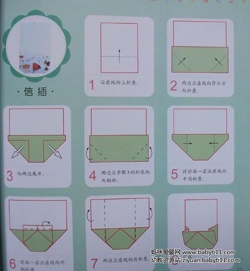 幼儿园儿童手工折纸:信插