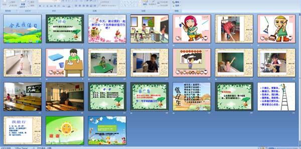 幼儿园大班主题活动(ppt课件):浅谈自然角创设 类别:主题课