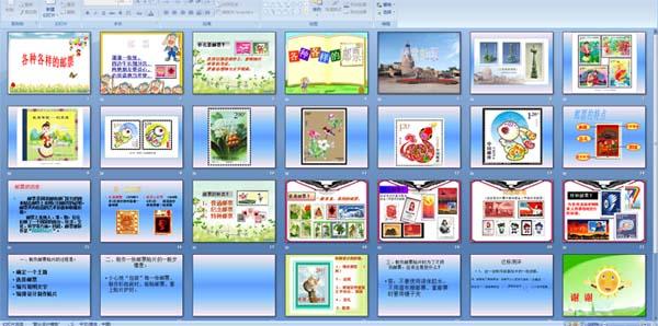 幼儿园大班社会:各种各样的邮票