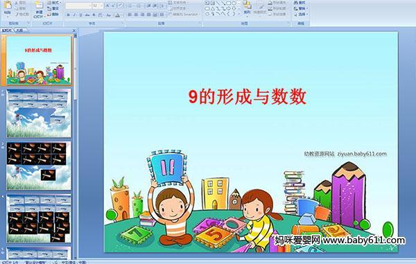 幼儿园中班数学ppt课件:9的形成和数数