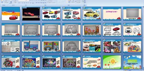 幼儿园大班美术课件:画汽车