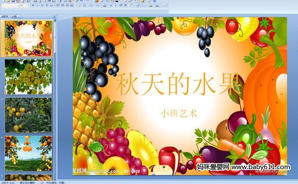 幼sxda园小班艺术活动PPT课件:秋天的水果