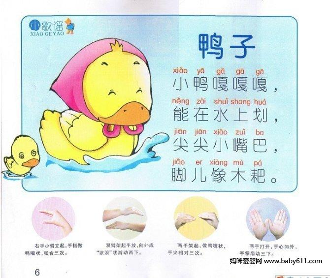 幼儿园教案大全 幼儿园专题 蒙氏手指小歌谣  小鸭嘎嘎嘎, 能在水上划