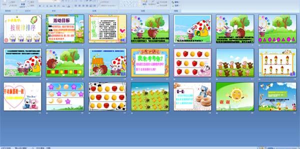 幼儿园小班数学(ppt课件)——按规律排序