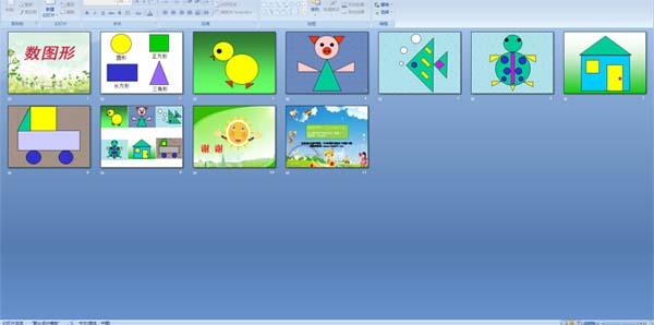 幼儿园中班数学——数图形(多媒体课件)