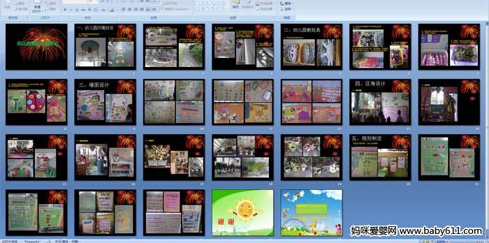 幼儿园物质环境创设 ppt课件