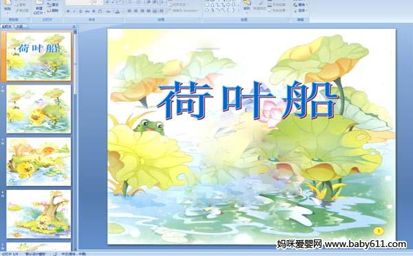 幼儿园小班故事(多媒体课件)――小鸭子的故事:荷叶船