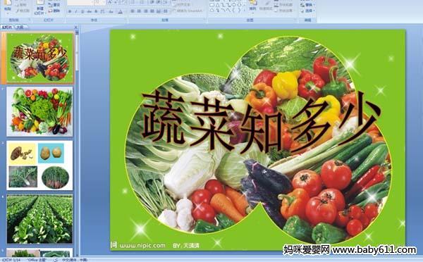 幼儿园小班健康《蔬菜知多少》PPT课件